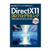 DirectX11 3Dプログラミング―「Windows Vista/7」&「Visual Studio 2010」対応(I・O BOOKS) [単行本]