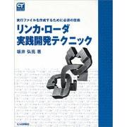 リンカ・ローダ実践開発テクニック―実行ファイルを作成するために必須の技術 [単行本]