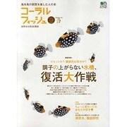 コーラルフィッシュ VOL.27 (2010/Sep.-Oc-海水魚の飼育を楽しむ人の本(エイムック 2011) [ムックその他]