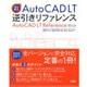 速攻解決 AutoCAD LT逆引きリファレンス―2011/2010/2009/2008/2007/2006/2005/2004/2002対応 [単行本]