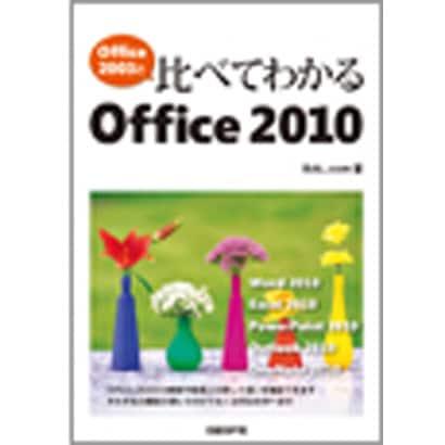 Office 2003と比べてわかるOffice 2010 [単行本]