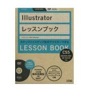 Illustratorレッスンブック―Illustrator CS5/CS4/CS3/CS2/CS/10/9/8対応 [単行本]