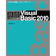 基礎Visual Basic 2010 [単行本]