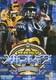 特救指令ソルブレイン VOL.1 [DVD]