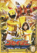 天装戦隊ゴセイジャー Vol.4 (スーパー戦隊シリーズ)