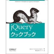 jQueryクックブック [単行本]