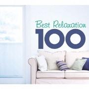 ベスト・リラクゼーション100