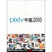 pixiv年鑑2010 OFFICIAL BOOK [単行本]