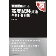 ITプロ/ITエンジニアのための徹底攻略ポケット 高度試験共通 午前1・2対策 [単行本]