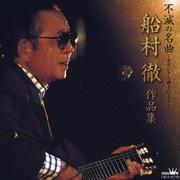 不滅の名曲~オリジナル歌手による~ 船村徹 作品集