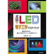 実践!LED電子工作マスターブック―基本がわかる!使いこなすテクニックが身につく! [単行本]