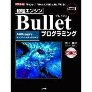 物理エンジン Bulletプログラミング(I・O BOOKS) [単行本]