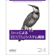 JavaによるRESTfulシステム構築 [単行本]