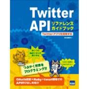 Twitter APIリファレンスガイドブック―Twitterアプリを開発する [単行本]