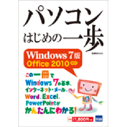 パソコンはじめの一歩―Windows 7版Office 2010対応 [単行本]
