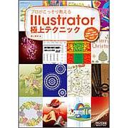 プロがこっそり教えるIllustrator極上テクニック―Adobe Illustrator CS5/CS4/CS3/CS2/CS対応for Macintosh & Windows [単行本]