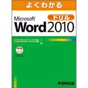 よくわかるMicrosoft Word 2010ドリル [単行本]