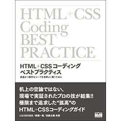 HTML+CSSコーディングベストプラクティス―高速かつ堅牢なコードを効率よく書くために [単行本]