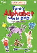 はじめてのえいご Funny Alphabet World DVD へんてこ アルファベット