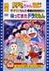 映画ドラミちゃん ミニドラSOS!!!/ザ☆ドラえもんズ ムシムシぴょんぴょん大作戦!/帰ってきたドラえもん [DVD]