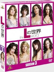 Lの世界 シーズン3 SEASONS コンパクト・ボックス [DVD]