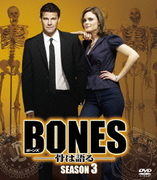 BONES-骨は語る- シーズン3<SEASONSコンパクト・ボックス>