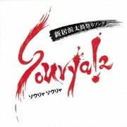 Souray!2