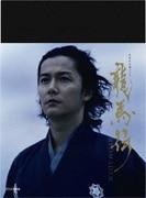 NHK大河ドラマ 龍馬伝 完全版 DVD BOX-2(season2)