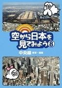 空から日本を見てみよう 8 中央線 東京~高尾