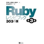 Rubyレシピブック―303の技 第3版 [単行本]