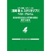 宮崎駿&スタジオジブリベスト・アルバム(ピアノ曲集 Piano Solos) [単行本]