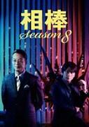 相棒 season 8 DVD-BOX Ⅰ