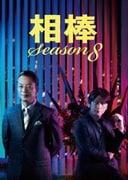 相棒 season 8 DVD-BOX Ⅱ