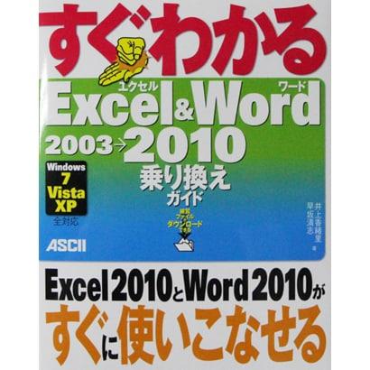 すぐわかるExcel & Word 2003→2010乗り換えガイド Windows7/Vista/XP全対応 [単行本]