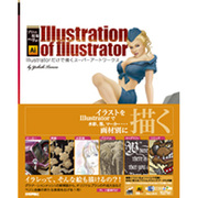 Illustration of Illustrator―Illustratorだけで描くスーパーアートワークス プロの現場から学ぶ! [単行本]