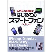 はじめてのスマートフォン 入門から活用まで(中経の文庫) [文庫]