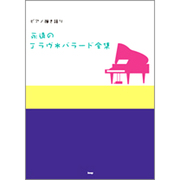 永遠のJラヴ・バラード全集(ピアノ弾き語り) [単行本]