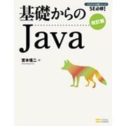 基礎からのJava 改訂版 (SE必修!プログラマの種シリーズ) [単行本]