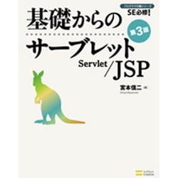 基礎からのサーブレット/JSP 第3版 (SE必修!プログラマの種シリーズ) [単行本]