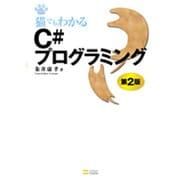 猫でもわかるC#プログラミング 第2版 [単行本]