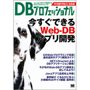 DBプロフェッショナル―今すぐできるWeb-DBアプリ開発 月刊DBマガジン総集編 [単行本]