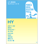 HY(ピアノ弾き語り SELECTION PIECE) [単行本]