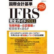 国際会計基準IFRS完全ガイド 2011-包括利益や公正価値が経営改革を迫る!(日経BPムック) [ムックその他]