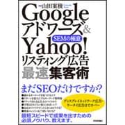 Googleアドワーズ&Yahoo!リスティング広告最速集客術―SEMの極意 [単行本]