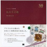 私の手芸箱(メルスリー)―アンティーク素材集 [絵本]