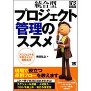 統合型プロジェクト管理のススメ―プロジェクトを失敗させない実践手法(DB Magazine SELECTION) [単行本]