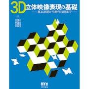 3D立体映像表現の基礎―基本原理から制作技術まで [単行本]
