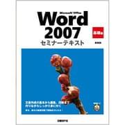 Microsoft Office Word 2007セミナーテキスト 基礎編 新装版 [単行本]
