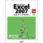 Microsoft Office Excel 2007セミナーテキスト 基礎編 新装版 [単行本]