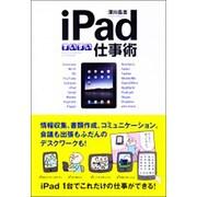 iPadすいすい仕事術 [単行本]